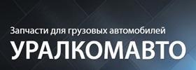 Уралкомавто Нижний Тагил