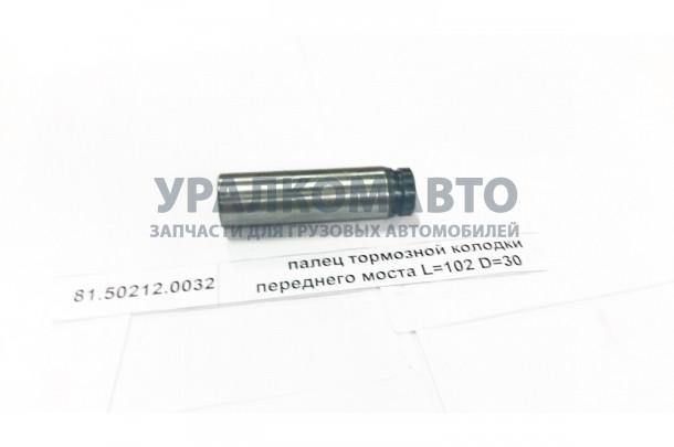 палец тормозной колодки переднего моста L=102 D=30 SHAANXI 81.50212.0032