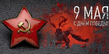 С Днём Победы!